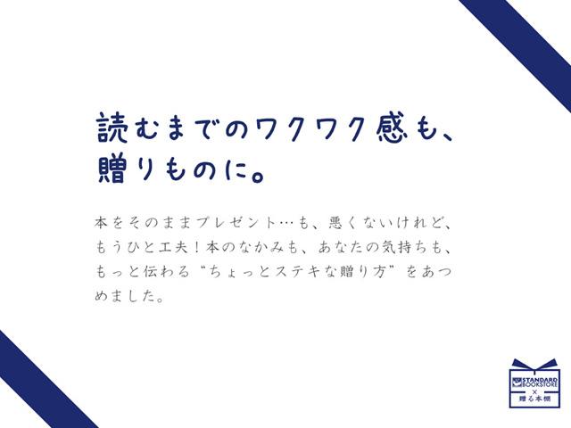 okuru-idea2