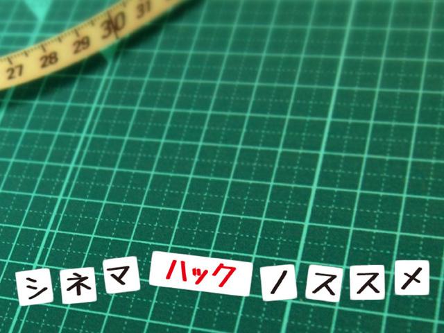 cinemahack-no-susume