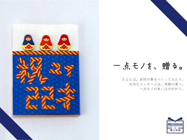 okuru-idea6