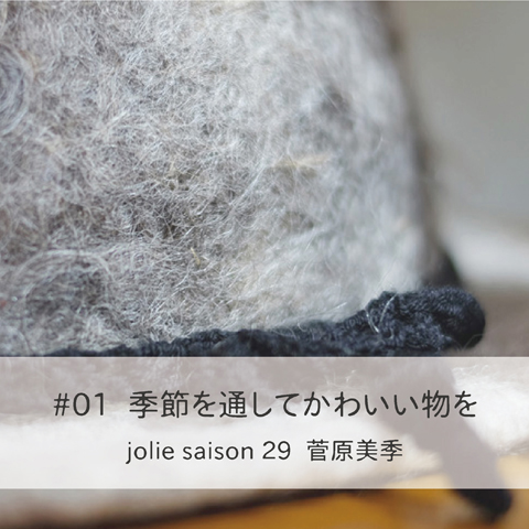 jolie-saison29sum01