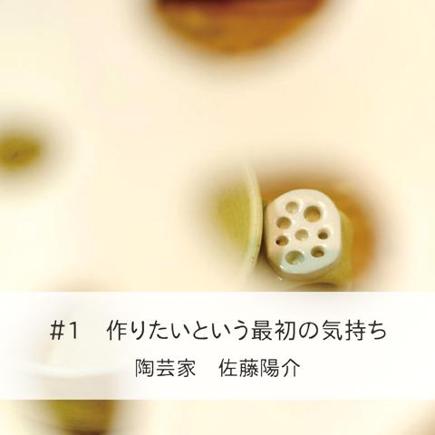 satoyosuke-sum1