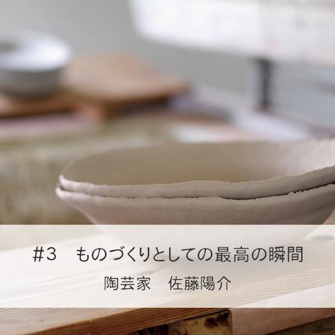 satoyosuke-sum3