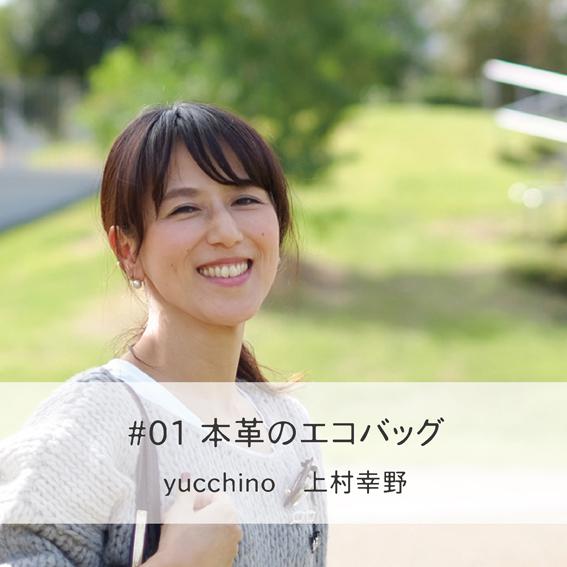 yucchino-sum1