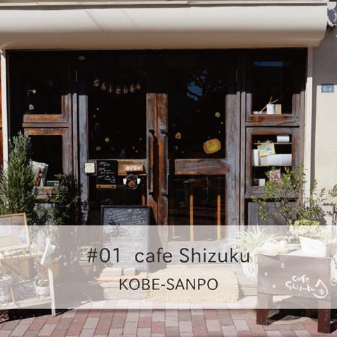 cafe-shizuku-sum