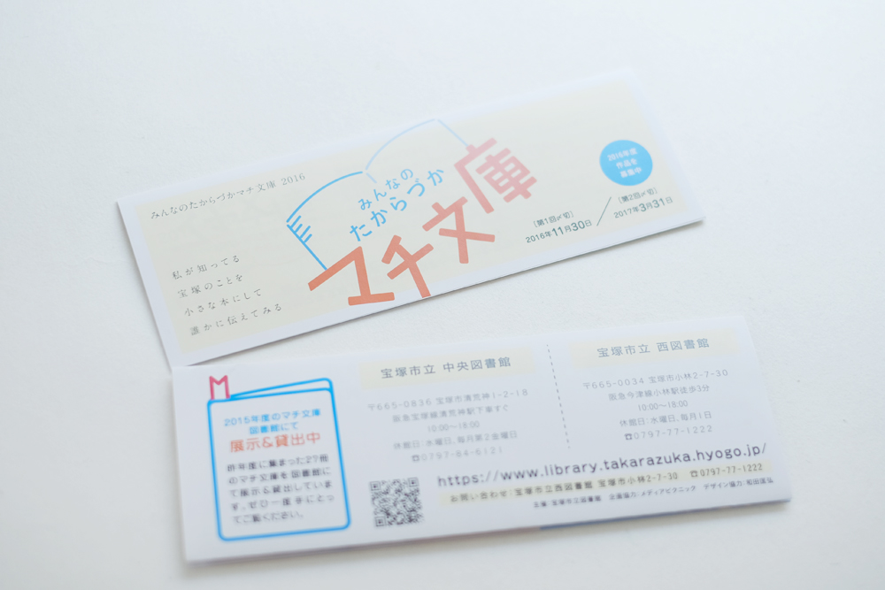 machibunko2016-01