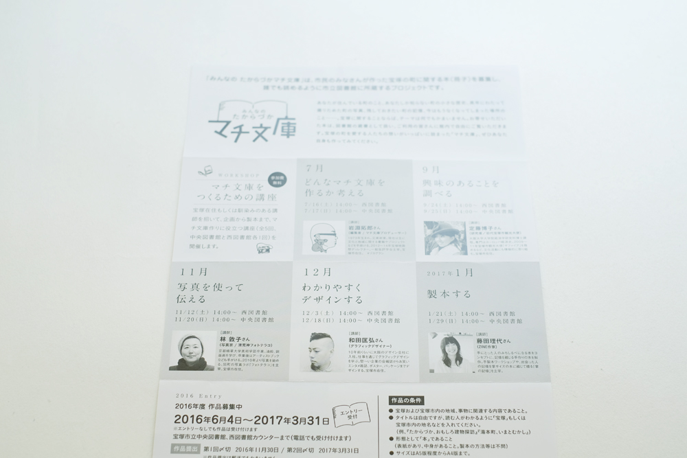 machibunko2016-02