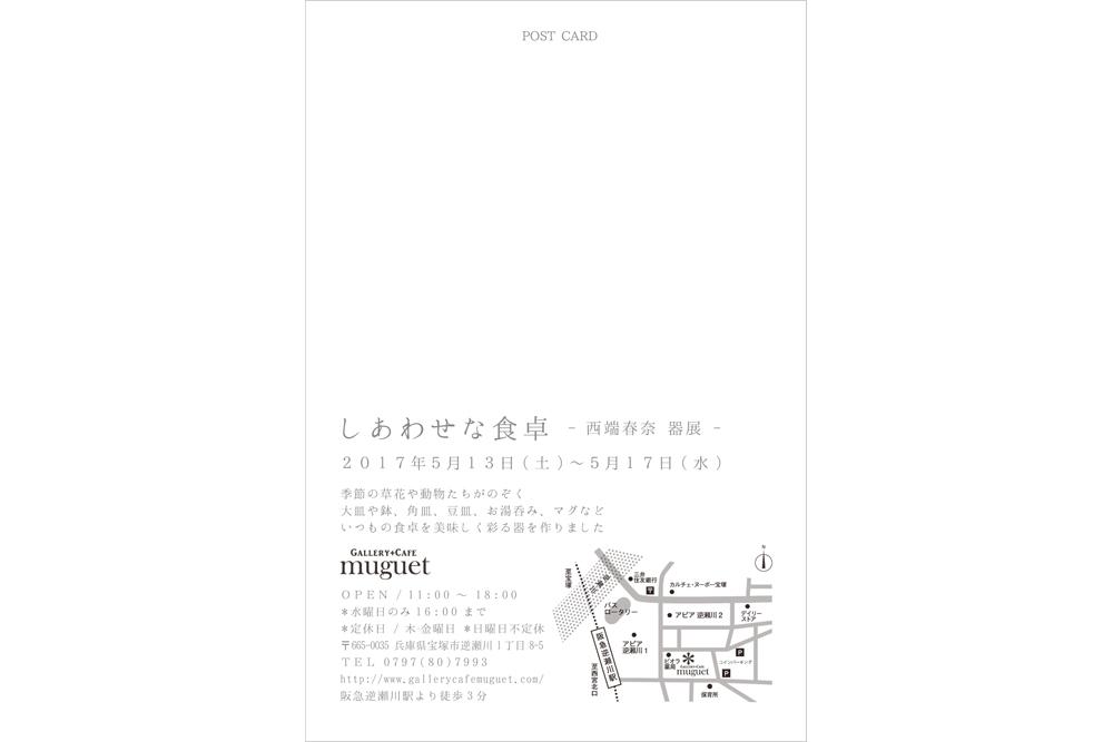nishihataharuna-dm2017