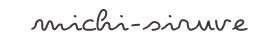 michi-siruve | ZINEと手製本のアトリエ