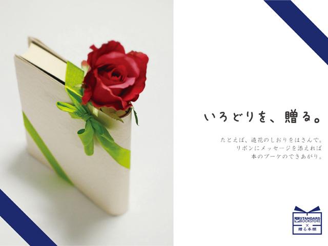 okuru-idea7