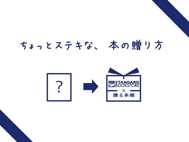 okuru-idea1
