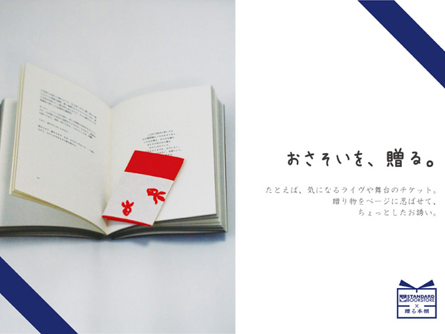 okuru-idea10