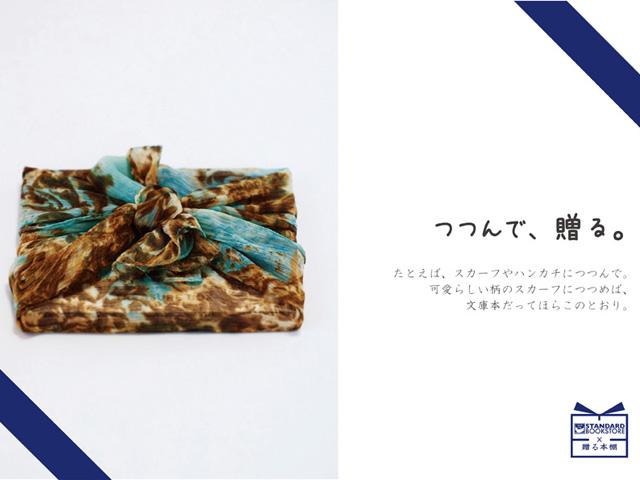 okuru-idea4