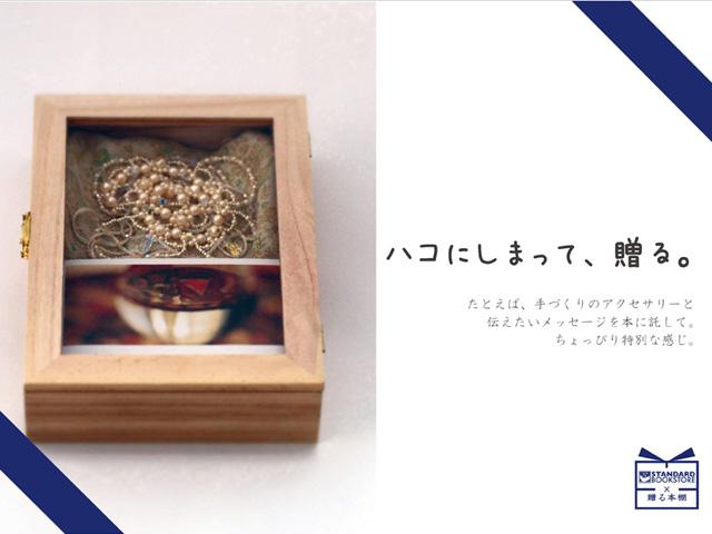 okuru-idea5