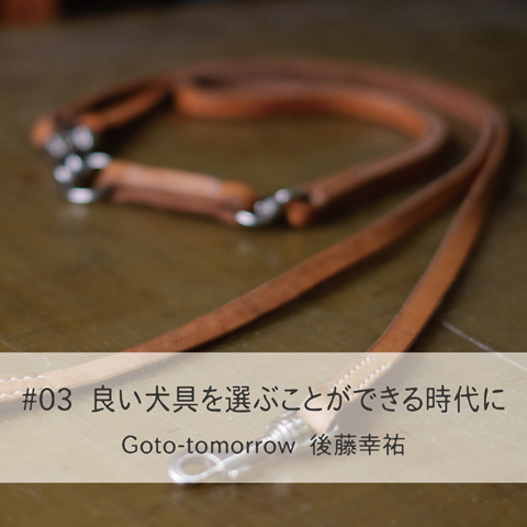 goto-tomorrow-sum03