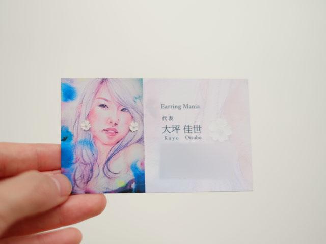 earringmaniameishi3