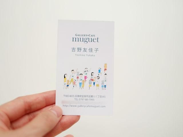 muguetmeishi3