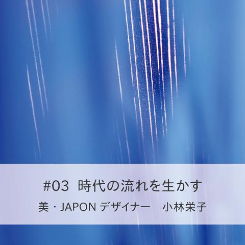 bejapon03-sum