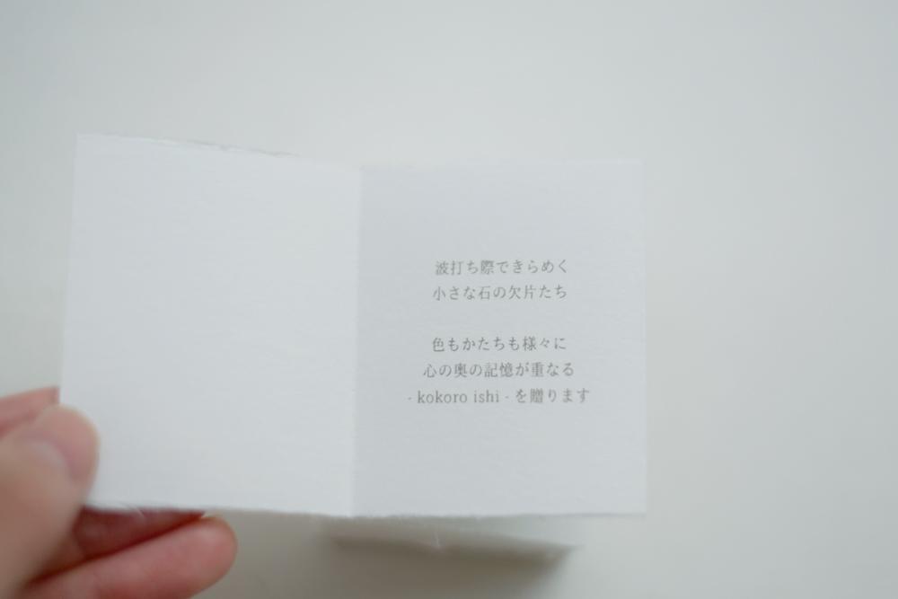zine-kokoroishi05