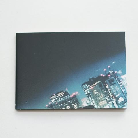 book-yonohana01s