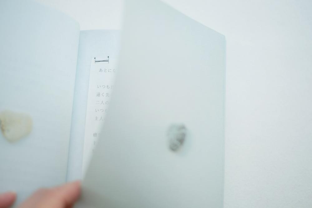 kokoroishi-book13