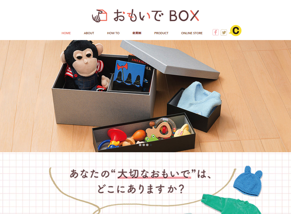 omoidebox-web2