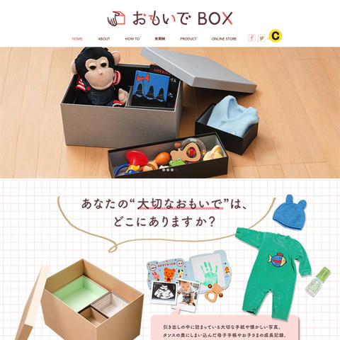 omoideboxs