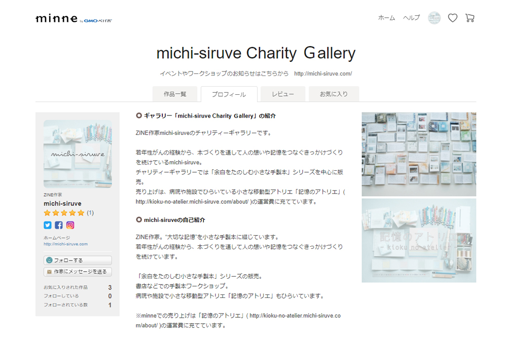 michi-siruve Charity Gallery