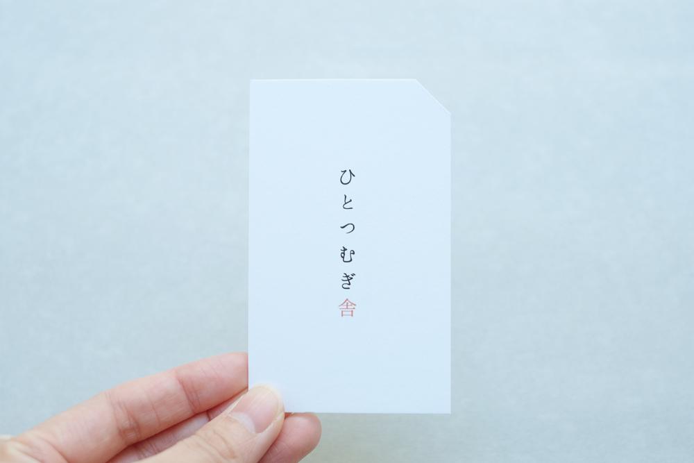 hitotsumugi-meishi01