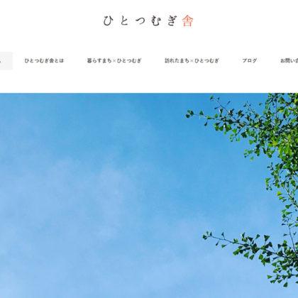 hitotsumugisha-web