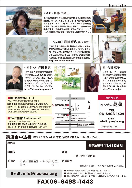 inichi2018-02