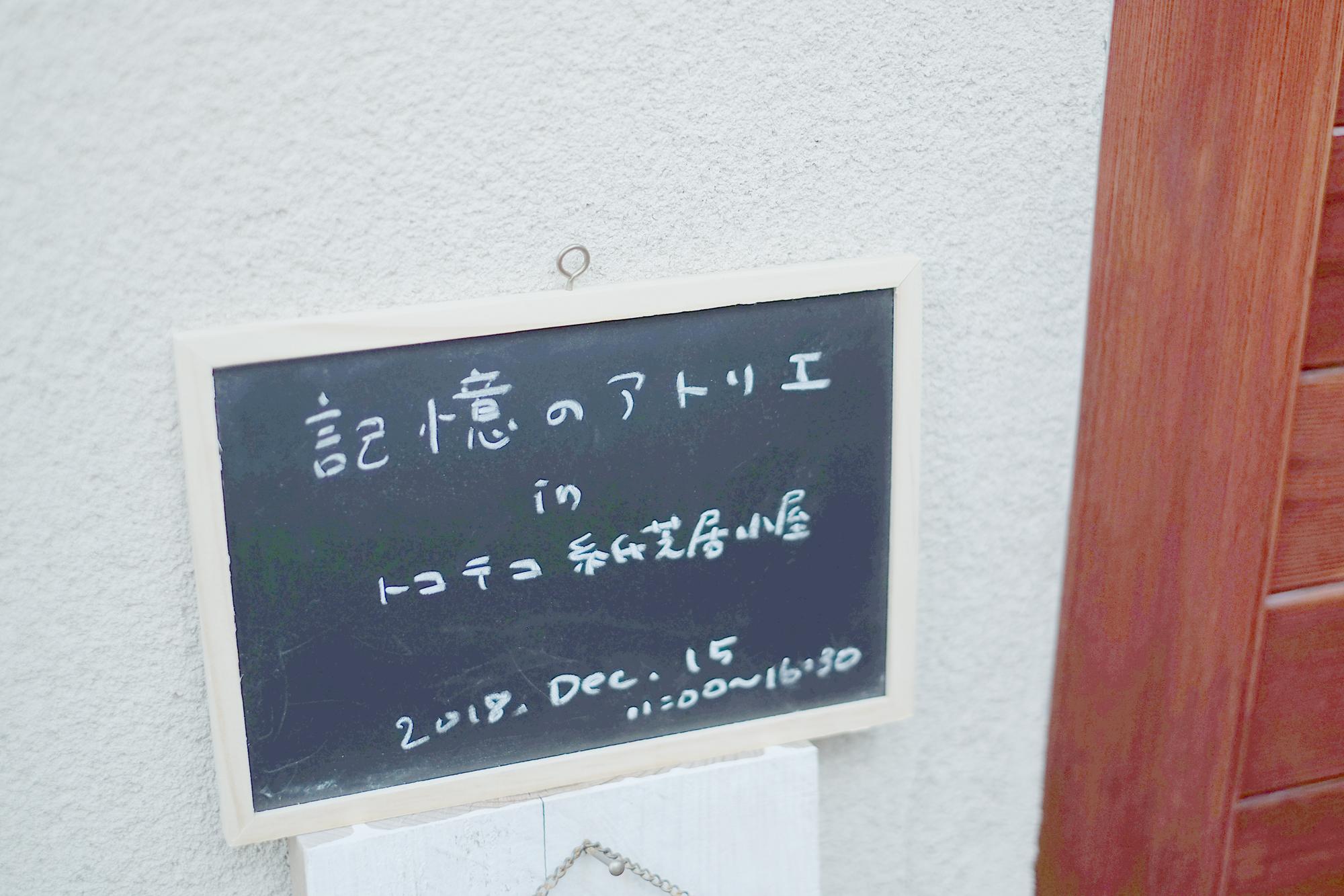 kioku-no-atelier20181215-31