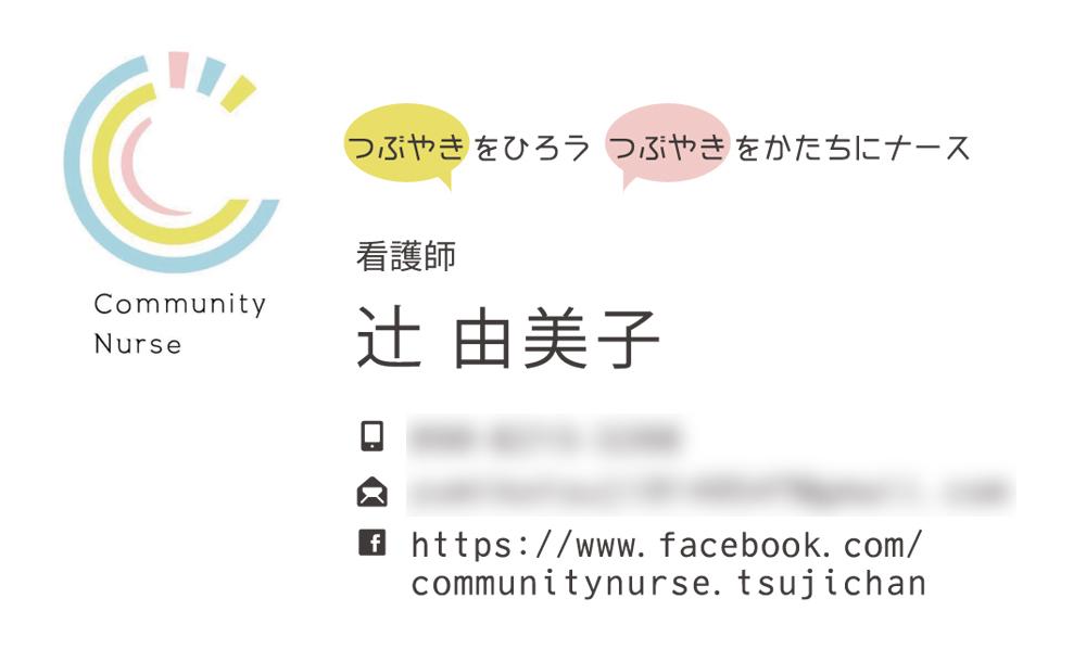 20190228tsujichanmeishi